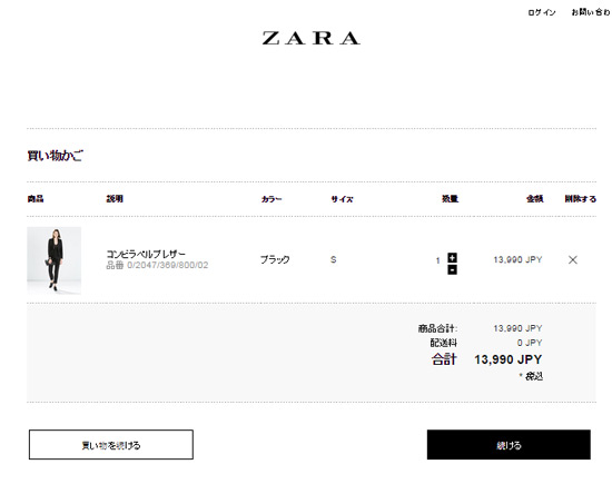 zara-japon-acens-blog-cloud